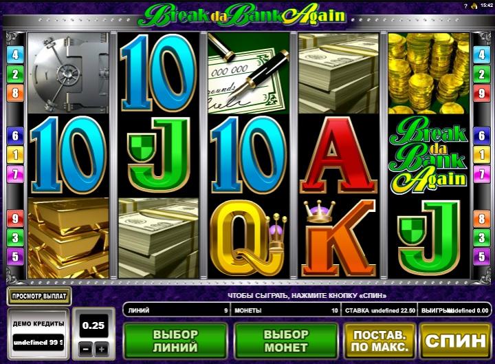 Симуляторы игровых автоматов cкачать бесплатно