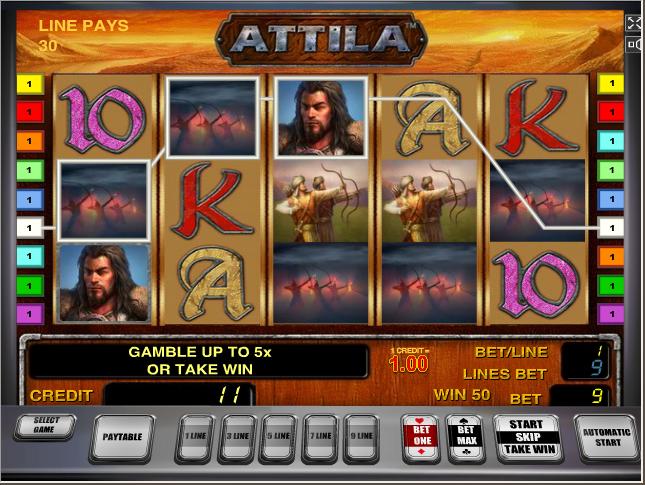 Аттила - выигрышные комбинации